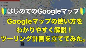 Googleマップ使い方