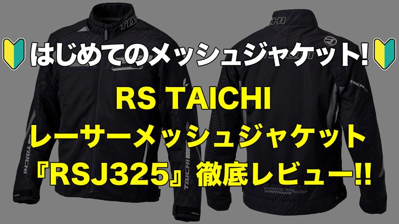 RS TAICHI レーサー メッシュジャケットRSJ325
