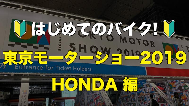 東京モーターショー2019HONDA