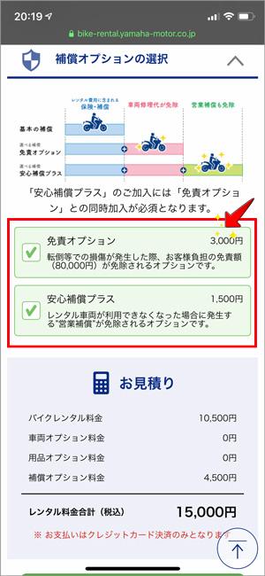 レンタルバイク予約