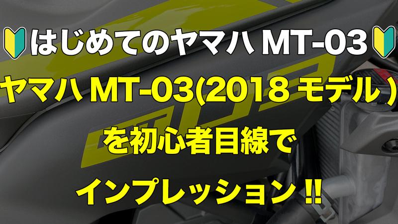 ヤマハMT-03(2018)レビュー