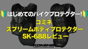 KOMINE バイク 胸部プロテクター