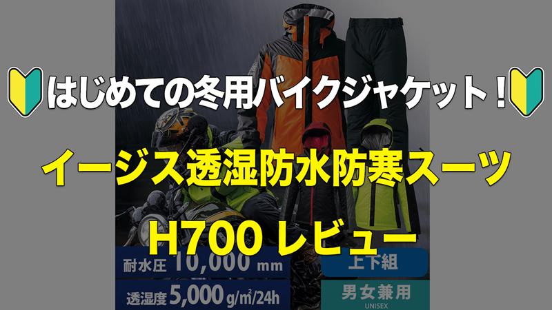 イージス透湿防水防寒スーツ H700(冬1)を初心者ライダー目線で徹底解説!