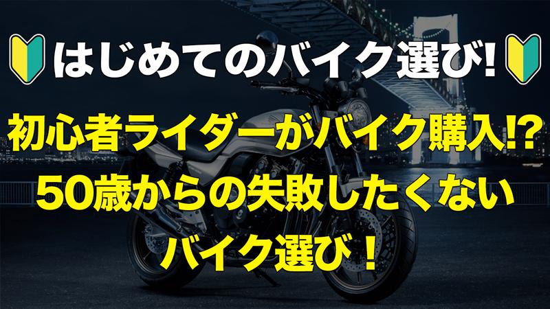 初心者ライダーがバイク購入!?50歳からの失敗したくないバイク選び編!