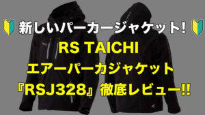 RS TAICHI エアーパーカ RSJ328