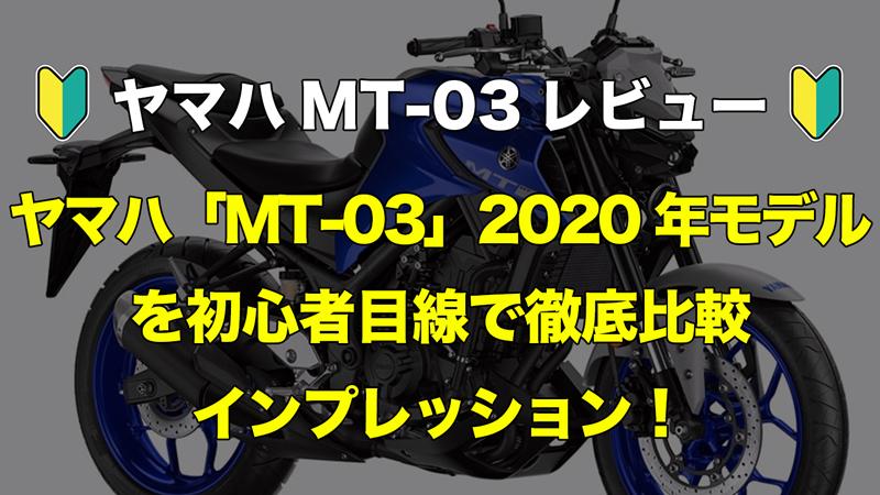ヤマハMT-03(2020)レビュー