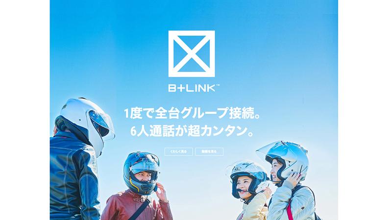 『B+LINK』