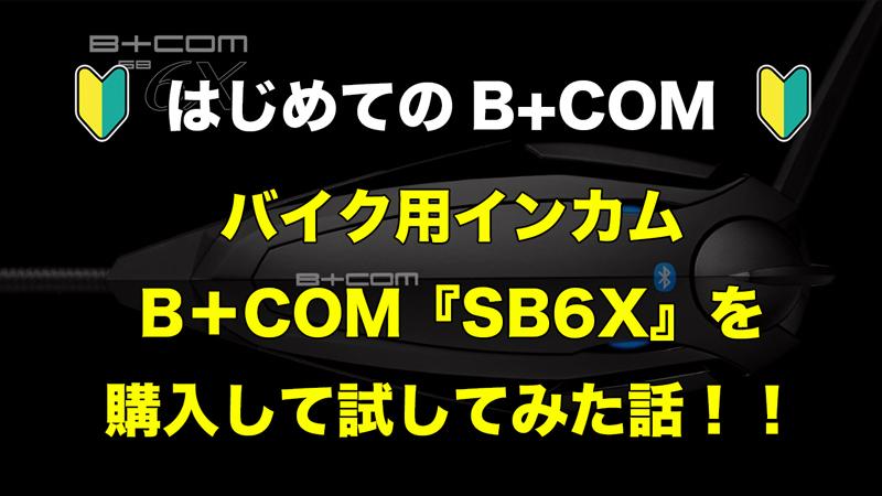 バイク用インカムB+COM『SB6X』レビュー